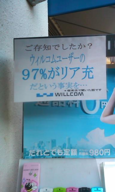 ウィルコムの97%がリア充