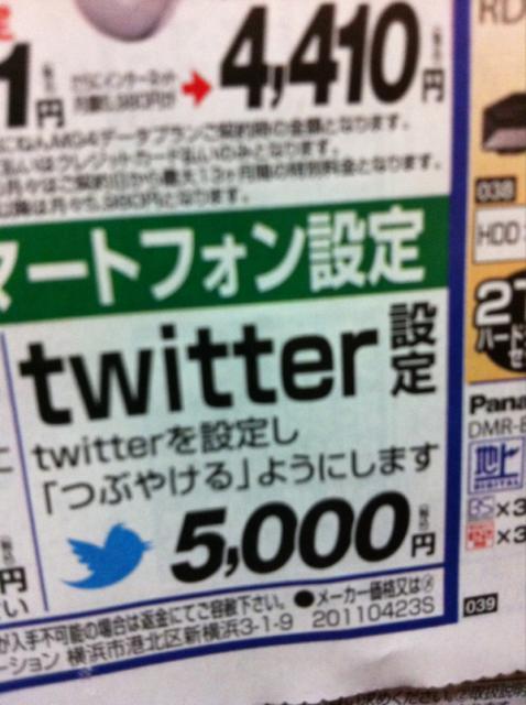 twitter 設定 5000円