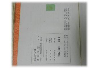 2.25 昭和29年!刊行