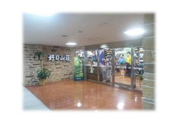 3.30 好日山荘 広島紙屋町店