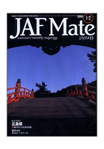 1.23 JAF Mate