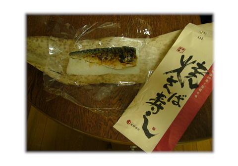5.1 焼さば寿司w