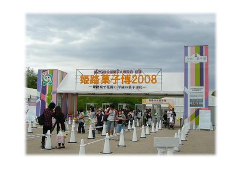 5.2 姫路菓子博2008