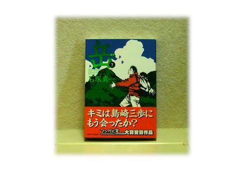 7.14 岳 #7