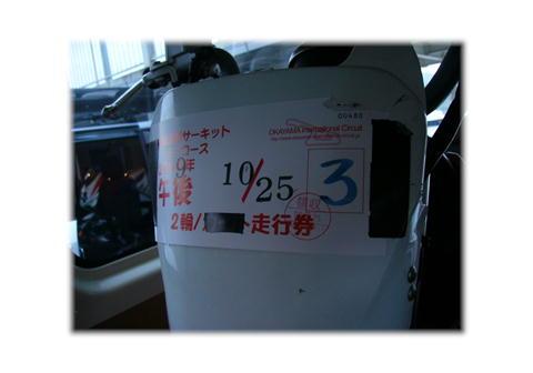 10.25 ナニげに74NSFが・・