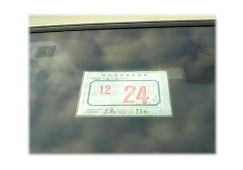 12.13 適合標章w