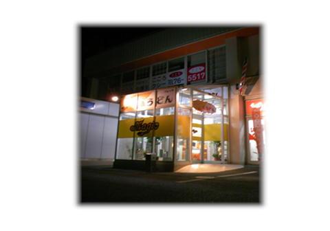 12.27 カレー&うどんのMagic