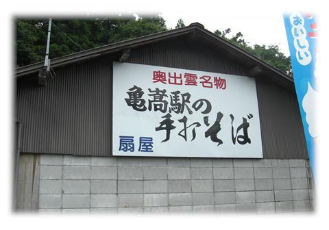 8.22 奥出雲名物 亀嵩駅の手打そば~♪