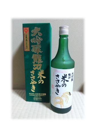 1.10 姫路のお酒デスw