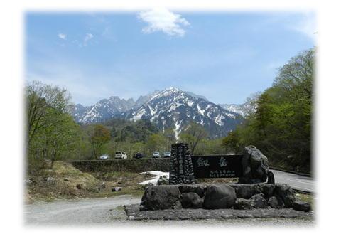 5.15 中部山岳国立公園