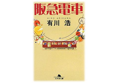 8.9 阪急電車