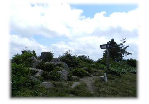 9.10 恐羅漢山頂