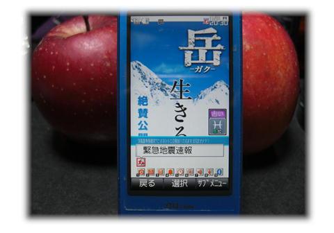 11.21 広島県で地震発生 強い揺れに備えてください (気象庁)