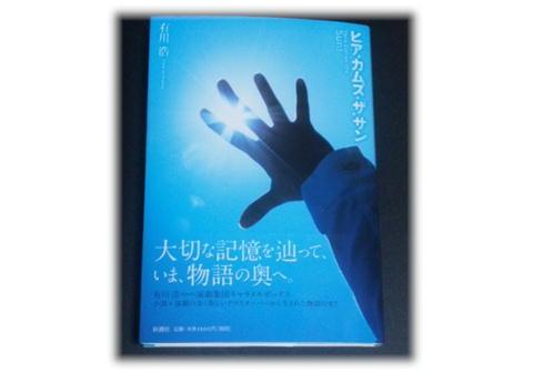 12.13 2011年の締めくくりは、有川 浩で・・  らしい。