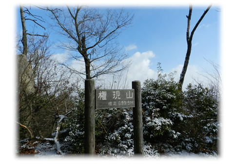 12.25 権現山山頂