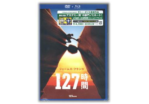 1.15 127時間