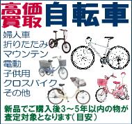 logo-kaitori-jitensha-m01.[1]