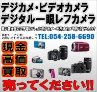 logo-digicame-kaitori-02s_.jpg