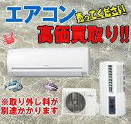 logo-kaitori-airconditioner_.jpg