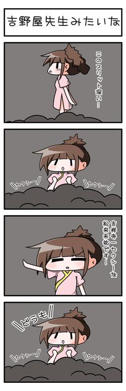 asumi_102.jpg