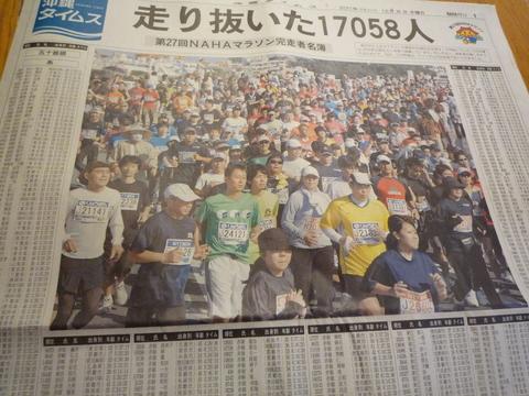 okinawa times (3)