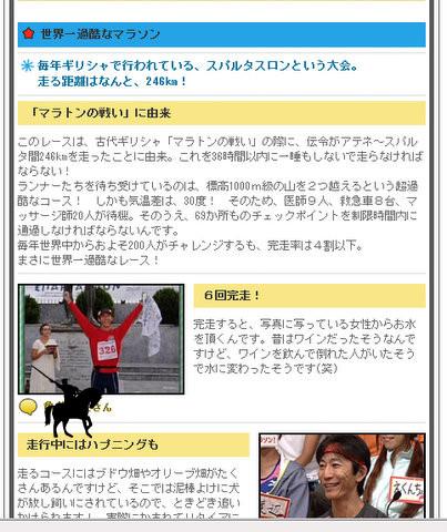 熱中ランニングレース編 (7)