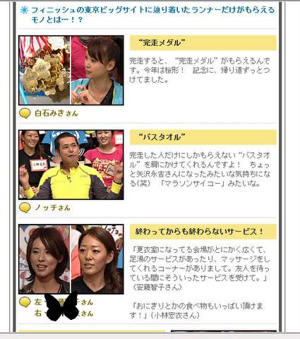 熱中ランニングレース編 (4)