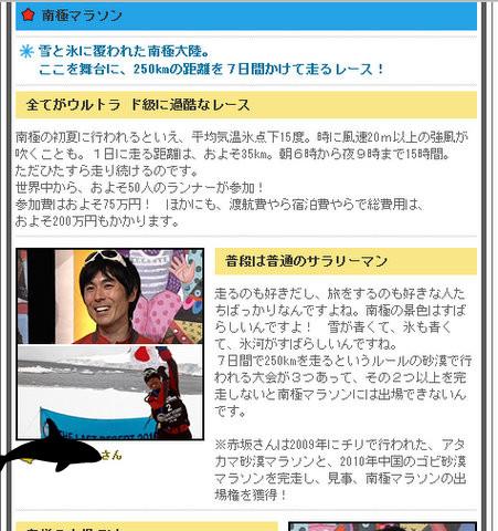 熱中ランニングレース編 (1)
