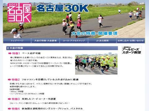 Nagoya30k_convert_20111129150132.jpg