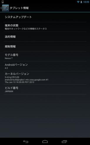Nexus7_2013_11