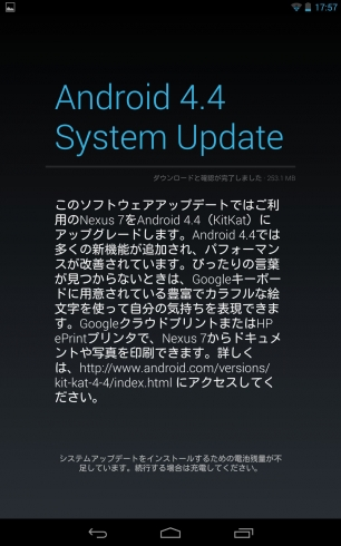 Nexus7_2013_12