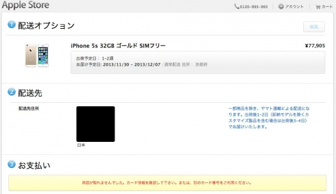 iPhone5s_unlocked_01