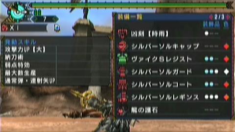 終焉×ヘビィ(17分14秒)スキル