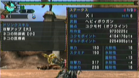 終焉×ヘビィ(17分14秒)ステータス