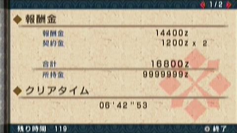 双雷×ガチヘビィ(6分43秒)正式タイム