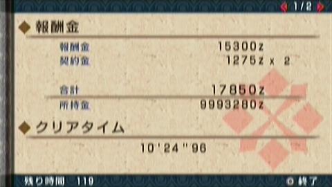 双尾槌×ヘビィ(10分25秒)正式タイム