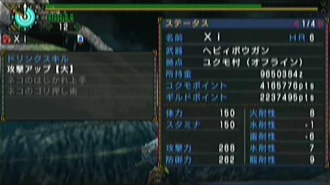 恐暴竜×ヘビィ(4分41秒)ステータス