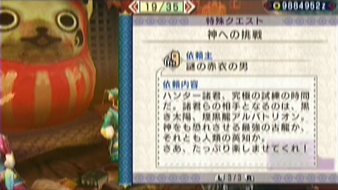 神への挑戦 クエ受注画面2