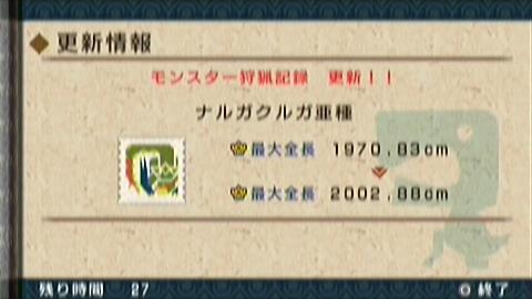 楽園×ガチ双剣(20分37秒)亜ナル最大金冠更新
