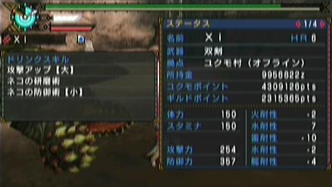 恐暴宴×ガチ双剣(11分25秒)ステータス