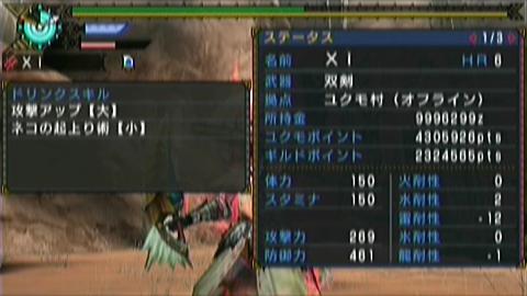 鈴蘭証×半ガチ双剣(11分38秒)ステータス