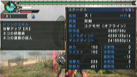 水番長×ガチ双剣(19分51秒)ステータス 研磨