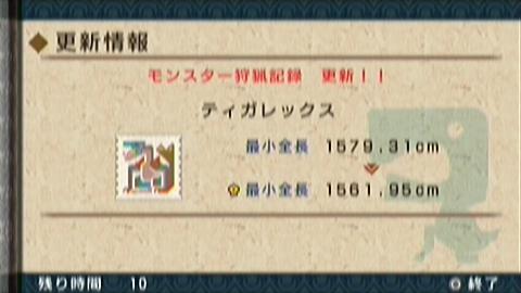 ティガ最小金冠GET(93頭目)