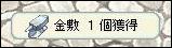 ソヒー300体討伐1回目