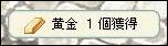 ソヒー300体討伐2回目