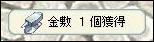 ソヒー300体討伐3回目