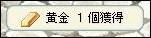 ソヒー300体討伐4回目