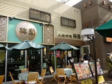 梅蘭 あべのキューズモール店。