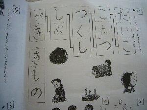 たかとら宿題2.jpg
