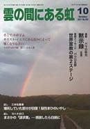 kumoniji201110.jpg